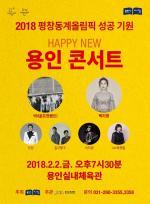 용인문화재단, '해피 뉴 용인콘서트' 개최…YB·백지영 등 출연