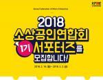 소상공인연합회, 홍보 서포터즈 모집…내달 2일까지 신청·접수