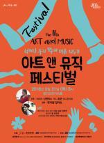 용인문화재단-단국대, '아트 앤 뮤직 페스티벌'…31일 포은아트홀서