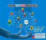 경기도교육청, 대규모 '진로직업 체험박람회' 개최