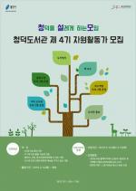 용인문화재단, 청덕도서관 제4기 자원활동가 모집