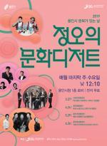 용인문화재단, 올해 '정오의 문화디저트' 진행