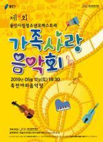 용인문화재단, 가족사랑음악회…내달 11일 죽전야외음악당서