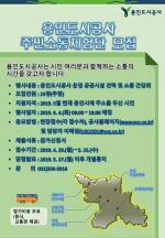 용인도시공사, 공사 관리시설 견학할 시민 25명 모집