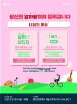 용인문화재단, '공동체 예술' 프로그램 참가자 모집