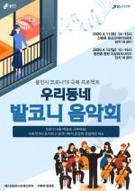 '공연장 아닌 집에서 듣는 클래식'…용인문화재단, '우리동네 발코니 음악회'