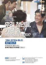 """용인시 """"2분기 청년기본소득 신청·접수"""""""