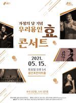용인문화재단, '우리 용인 효 콘서트' 공연