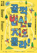 용인문화재단, '유아 문화예술교육' 참여기관 모집
