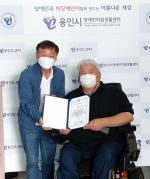 '장애인 권익 증진' 감사장 받은 남종섭 [용인시]