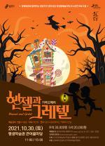 용인문화재단, 가족오페라 '헨젤과 그레텔' 공연