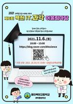 용인 백현고, 내달 '랜선 과학축제' 개최